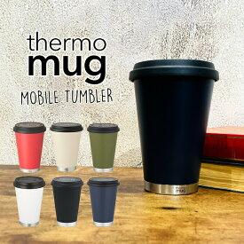 サーモマグ タンブラー 保温 保冷 thermo mug モバイルタンブラー ミニ M17-30 マイタンブラー アウトドア オフィス 新生活 ご家庭 エコ マイカップ プレゼント