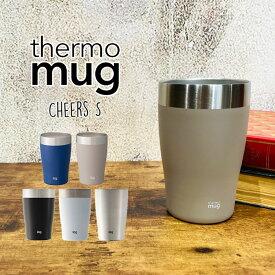 サーモマグ タンブラー thermo mug 270ml チアーズ S CH15-27 コップ 真空断熱2重構造 タンブラー ご家庭で オフィスで プレゼント ギフト