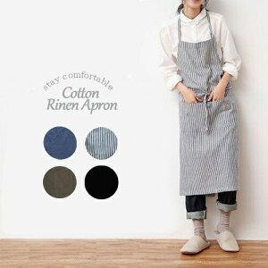 エプロン 綿麻 ポケット付き コットンリネンエプロン レディース ホルターネックタイプ ネイビーストライプ/ブラック/ブラックチェック 52-2030 シンプルエプロン ロング レストラン カフェ