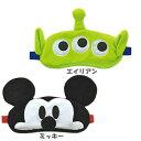 郵 メール便 対応 Disney ディズニー 3D アイマスク おもしろ 8925/8626 ミッキー/エイリアン