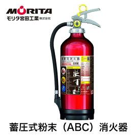 アルテシモ(ALTESIMO) 蓄圧式粉末(ABC)消火器UVM10AL モリタ宮田工業