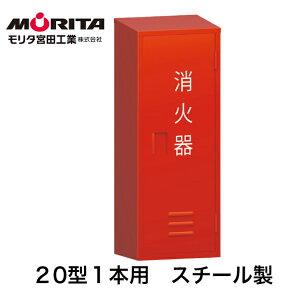 消火器格納箱 スチール製 BF201 モリタ宮田工業