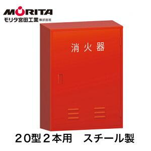 消火器格納箱 スチール製 BF202