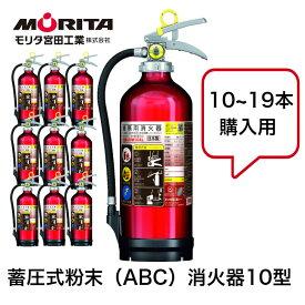 アルテシモ(ALTESIMO) 蓄圧式粉末(ABC)消火器UVM10AL【10〜19本購入用】モリタ宮田工業 ※代引き不可