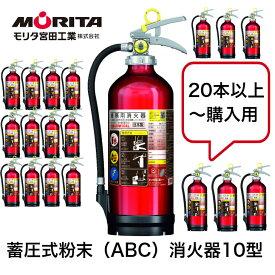 アルテシモ(ALTESIMO) 蓄圧式粉末(ABC)消火器UVM10AL【20本以上〜購入用】モリタ宮田工業※代引き不可