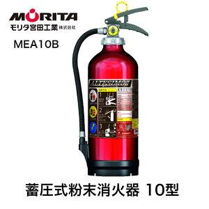 消火器 10型 MEA10B 業務用 法人用 アルテシモ 粉末 ABC消火器 防災グッズ モリタ宮田工業