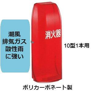 消火器ボックス 消火器各納箱 消火器ケース 10型 1本 業務用 法人用 格納箱 ポリカーボネート製 赤透明 NT10R 防災グッズ 加納化成