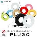 【送料無料 monos公式】PLUGO プラゴ 延長コード 2.5m 3口 おしゃれ 電源タップ テーブルタップ コンセント タップ 巻…