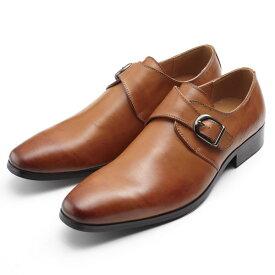 【ポイント10倍 クーポン配布中】 SARABANDE サラバンド モンクストラップ ビジネスシューズ 紳士靴 26.0cm 42サイズ 本革 ライトブラウン 7763-LBR-42