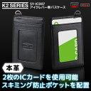 STARTTS(スターツ)K2シリーズICカード対応アイクレバー単パスケース(SY-IC007)