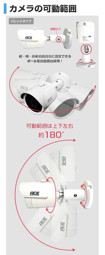 防犯カメラ監視カメラ【500万画素AHD高画質[バレット・ドーム]選べるカメラ1〜4台セット+XVR(ハイブリッド録画機)】屋内屋外モーション検知[防水暗視広角高解像度]外出先からスマホで遠隔監視スマホ屋内屋外ACE