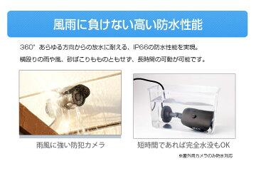 防犯カメラ監視カメラ[録画機+選べるカメラ2台セット]ズーム機能付カメラも選択可1TB無料モーション検知【防水暗視広角高解像度】スマホAndroid屋内屋外遠隔監視【送料無料】エースACE52万画素