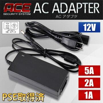 【PSEマーク取得済】ACアダプタ12V5ADC電源フェライトコア付φ2.1センタープラスACコードメガネ形パイロットランプ付