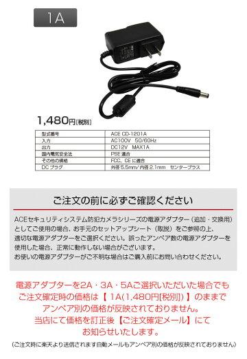 【PSEマーク取得済】ACアダプタ12V【5A・3A・2A・1A】から選べるDC電源フェライトコア付φ2.1センタープラスACコードメガネ形パイロットランプ付