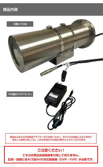 【防爆カメラ】AHD130万画素防犯カメラ監視カメラ焦点距離6mmSONY製1/3インチCMOSセンサーACEセキュリティシステムエース【1年保証】