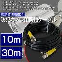 [MONOSUPPLY]防犯カメラ用 電源同軸延長ケーブル 一体型 10m / 20m / 30m / 40m /50m/100m【BNC端子】