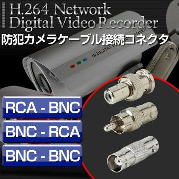 究極の防犯グッズ防犯カメラシステム監視カメラ専用コネクタカメラケーブルの延長に必須BNC-RCARCA-BNCBNC-BNC端子