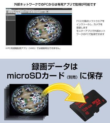 防犯カメラ【360°を一望できるフィッシュアイ(魚眼レンズ)】IPカメラ【超高画質400万画素】監視カメラネットワークカメラ魚眼カメラ屋内専用スマホ・PCで遠隔監視microSD録画動体検知赤外線暗視もOK【送料無料】