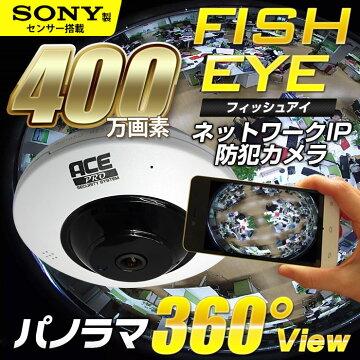 防犯カメラ【360°を一望できるフィッシュアイ(魚眼レンズ)】IPカメラ【超高画質400万画素】監視カメラネットワークカメラ魚眼カメラ屋内専用スマホ・PCで遠隔監視microSD録画動体検知【送料無料】