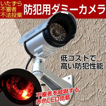 【レビューで送料無料】赤色LED搭載ダミーカメラ防犯監視カメラ