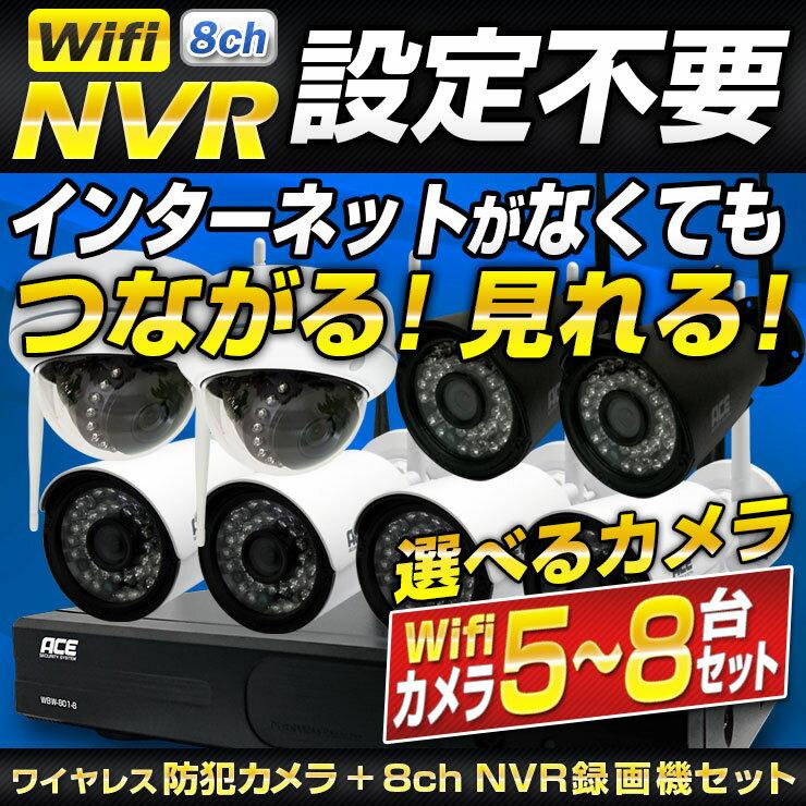 【8ch】防犯カメラ ワイヤレス 屋外 屋内 ネット環境無しでも見れる!簡単!設定不要!無線NVR+ワイヤレスIPカメラ5〜8台セット★中継機能で通信距離3倍 WiFi 無線 監視カメラ 出先からスマホで監視 ネットワークカメラ [130万画素][モニターレスモデル]
