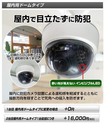 防犯カメラ【録画機+無線カメラ1〜8台セット】ワイヤレス屋内・屋外用WiFi無線監視カメラ[130万画素]IPカメラ出先からスマホで見れる!ネットワークカメラ遠隔監視[ミニ型・ドーム型有][IP16ch対応録画機セット]