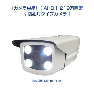 【防犯灯タイプ】【AHD219万画素】防犯カメラ監視カメラ【単品】常夜灯になる白色LED照射で夜間でもフルカラー選べる焦点距離3.6mm/6mm屋外用/屋内用【防水】SONY超高感度CMOSセンサーACEセキュリティシステムエース【1年保証】