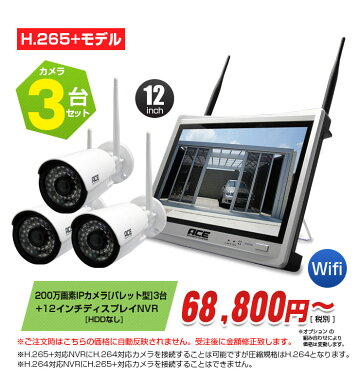 防犯カメラワイヤレス屋外屋内【ネット環境無しでも見れる!簡単!設定不要!11インチモニター一体型無線NVR+無線IPカメラ1〜3台セット】[H.265+選択可][中継機能で通信距離3倍]WiFi無線監視カメラ出先からスマホで監視ネットワークカメラ[200/130万画素]