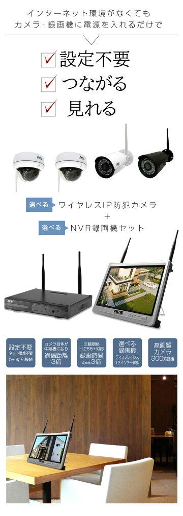防犯カメラワイヤレス屋外屋内NVR[ネット環境無しでも見れる!設定不要!無線NVR+300万画素or200万画素無線IPカメラ1〜4台セット]12インチモニタ一体型選択可WiFi無線監視カメラ出先からスマホで見れるリレーアタック対策に