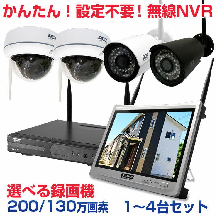 防犯カメラ ワイヤレス 屋外 屋内 NVR [ネット環境無しでも見れる!設定不要! 無線NVR + 200/130万 無線IPカメラ1〜4台セット]12インチモニタ一体型選択可 WiFi 無線 監視カメラ 出先からスマホで見れる リレーアタック対策に