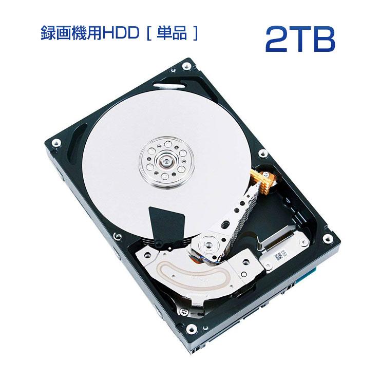 【単品】《ACE録画機用》HDD【2TB】東芝 DT01ACA200 SATA 6Gbps対応3.5型