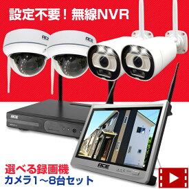 防犯カメラ ワイヤレス 屋外 家庭用 屋内 NVR [ネット環境無しでも見れる!設定不要! 無線NVR + 300万画素 無線IPカメラ1〜8台セット][8ch 12インチモニタ一体型]選択可 WiFi 無線 監視カメラ スマホで見れる リレーアタック 業務用 防犯カメラセット