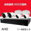 防犯カメラ 監視カメラ ★3年保証【500万画素 AHD 高画質 [バレット・ドーム]選べるカメラ1〜4台セット+XVR(ハイブリ…