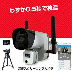 サーマルカメラ [ 温度スクリーニングカメラ ] 体表温度検知カメラ 体表温度測定カメラ 温度測定カメラ 発熱者検知 体温測定カメラ 検温カメラ サーモグラフィー 非接触式 おでこ 感染症予防対策 サーマル カメラ 防犯カメラ 監視カメラ