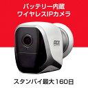 防犯カメラ ワイヤレス 屋外 屋内 《バッテリー内蔵 IPカメラ》[ソーラーパネル対応] 200万画素 動体検知録画 microSD…