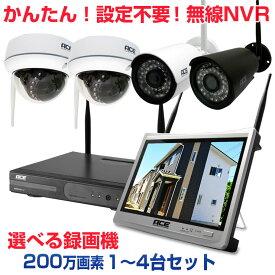 防犯カメラ ワイヤレス 屋外 屋内 NVR [ネット環境無しでも見れる!設定不要! 無線NVR + 200万 無線IPカメラ1〜4台セット]12インチモニタ一体型選択可 WiFi 無線 監視カメラ 出先からスマホで見れる リレーアタック対策に