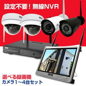 防犯カメラ ワイヤレス 屋外 家庭用 屋内 NVR [ネット環境無しでも見れる!設定不要! 無線NVR + 300万画素 無線IPカメラ1〜4台セット]12インチモニタ一体型選択可 WiFi 無線 監視カメラ スマホで見