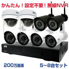 防犯カメラ【8ch】NVR ワイヤレス 屋外 屋内 [ネット環境無しでも見れる!設定不要! 8ch無線NVR + 200画素 無線IPカメラ5〜8台セット] WiFi 無線 監視カメラ 出先からスマホで見れる ネットワークカメラ リレーアタック対策