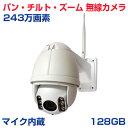 防犯カメラ ワイヤレス 屋外 《 PTZ IP 128GB 》【国内P2Pサーバー】 監視カメラ WiFi 無線 [243万画素]【マイク内蔵…