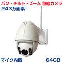 防犯カメラ ワイヤレス 屋外 《 PTZ IP 64GB 》【国内P2Pサーバー】 監視カメラ WiFi 無線 [243万画素]【マイク内蔵】…