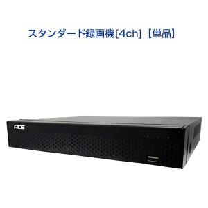【有線4ch DVR】防犯カメラ用スタンダード録画機 【AHD アナログ 有線4台接続可能】レコーダー スマホ Android 遠隔監視 エース ACE スケジュール録画 モーション検知録画 監視カメラ HDD最大8TB