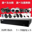 防犯カメラ【16ch】《16chXVR(ハイブリッド録画機)+画素数・形状など23種類から選べるカメラ1〜16台セット》[バレット…