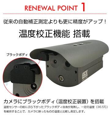 サーマルカメラ[AI体表温度スクリーニングカメラ]AI搭載複数同時測定体表温度検知カメラ体表温度測定カメラ温度測定カメラサーモグラフィー非接触式感染症予防サーマルカメラ防犯カメラ監視カメラ