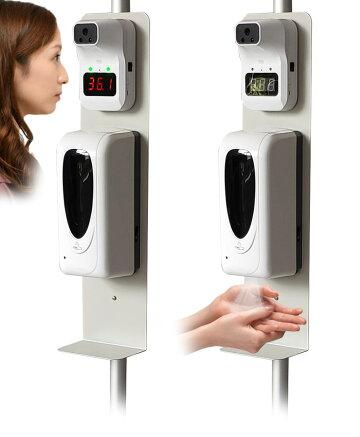 体表温度測定機能付アルコールディスペンサー自動《体表温度測定》非接触式《額で測るタイプ新登場》体表温度測定&消毒液噴霧セルフチェックアルコール除菌オートディスペンサー手指除菌器スタンドサーマルサーモグラフィーセンサー式