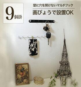 【 9個掛け押しピンアイアンフック 】monoKOZZ アイアン フック 壁掛け おしゃれ 北欧 かわいい 省スペース 軽量 石膏ボード 魅せる収納 鍵掛け 日本製【送料無料】