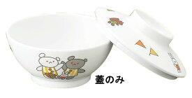 国際化工 マルケイ 飯茶碗 蓋 J5IC KO こぐまちゃん メラミン食器