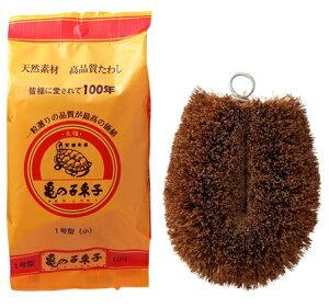 西尾商店 亀の子束子(たわし) 1号型