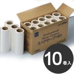 ニトムズ プロフェッショナル ウエアクリーナー 紙タイプ スペアテープ 160 10巻入 C2960