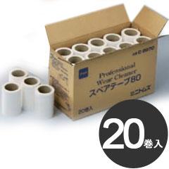 ニトムズ プロフェッショナル ウエアクリーナー 紙タイプ スペアテープ 80 20巻入 C2970