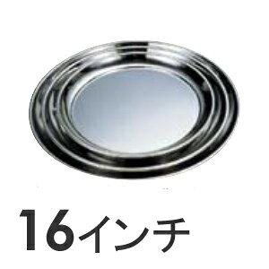SA 18-0ステンレス 丸盆 16インチ